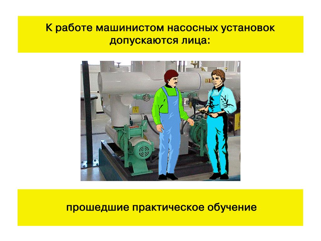 Машинист насосных установок инструкция по охране труда